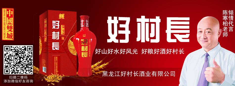 黑龙江好村长酒业有限公司