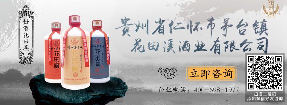 贵州省仁怀市茅台镇花田溪酒业有限公司
