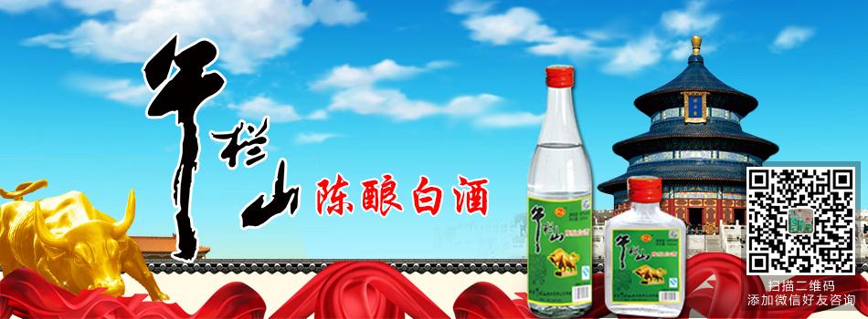 北京午拦山酒业有限公司