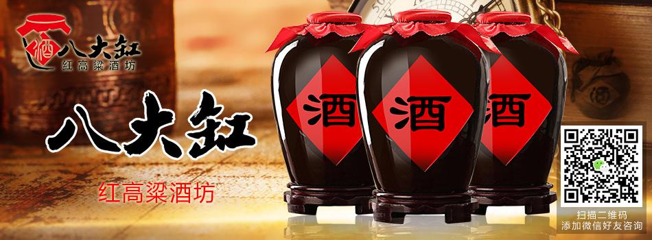 八大缸红高粱散酒坊