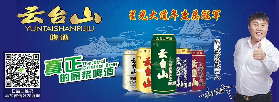焦作云台山啤酒有限责任公司