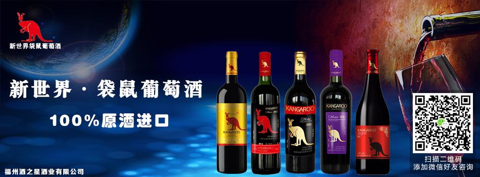 福州酒之星酒业有限公司