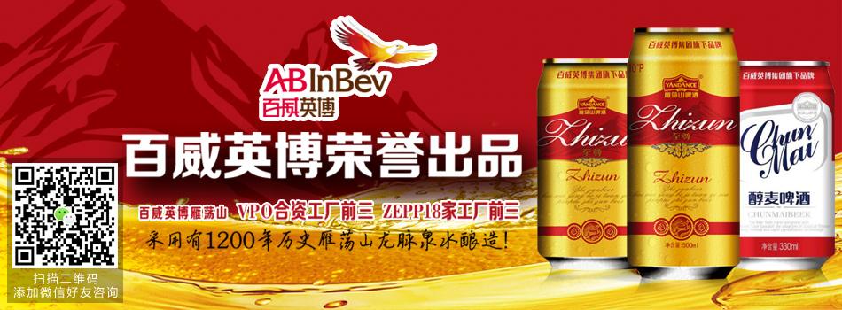 百威英博雁荡山啤酒公司