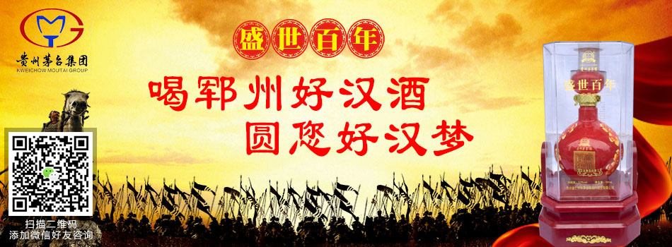 贵州省宏兴和酒业股份有限公司