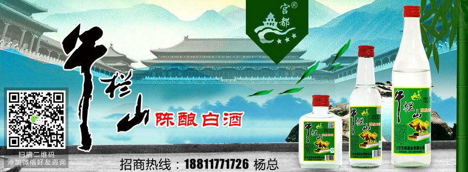 北京京农酒业有限责任公司