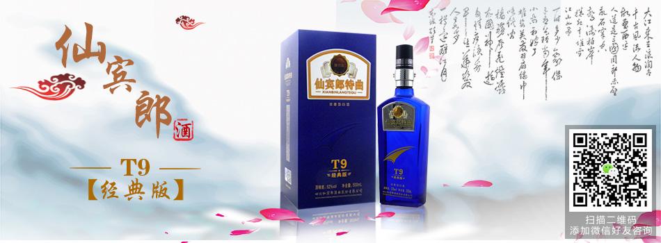四川仙宾郎酒业股份有限公司