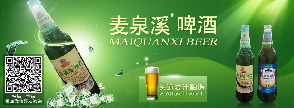 青岛麦泉溪啤酒有限公司