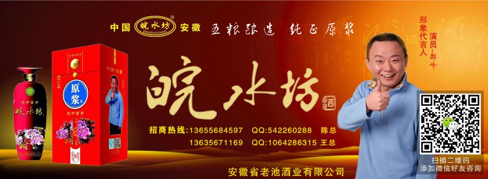 安徽省老池酒业有限公司