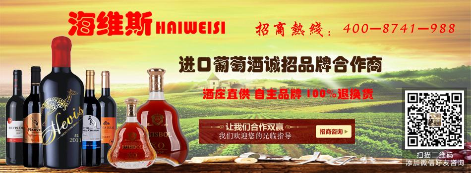 东莞海维斯酒业有限公司