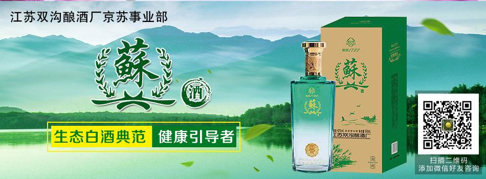 江苏双沟酿酒厂京苏事业部