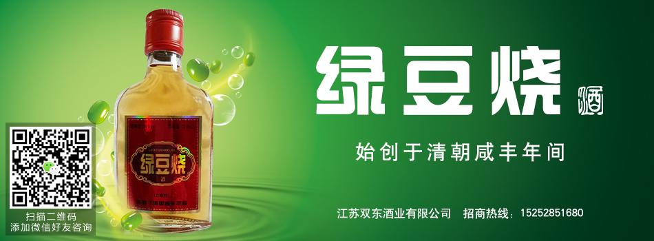 江苏双东酒业有限公司