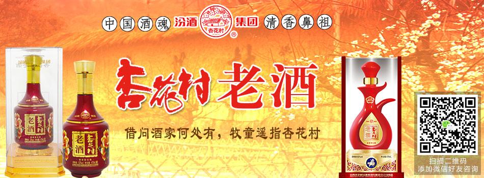山西杏花村汾酒集团有限责任公司出品