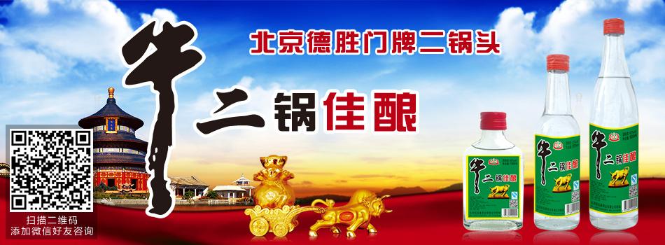 北京德胜门酒业有限公司