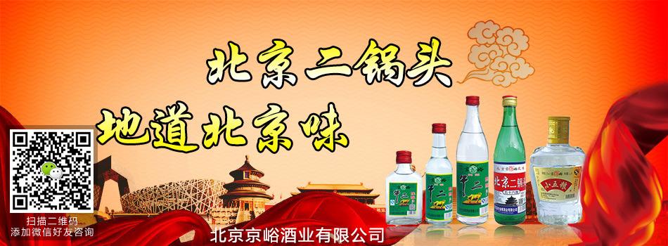 北京京峪酒业有限公司