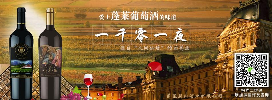 蓬莱蔚阳酒业有限公司