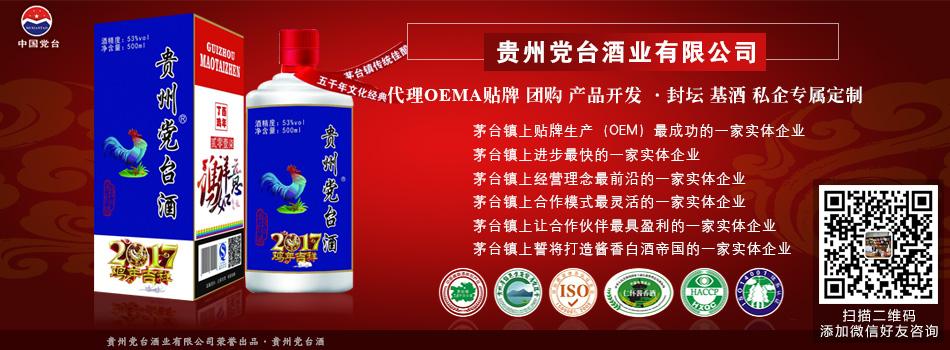 贵州党台酒业有限公司