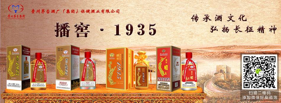 贵州省茅台镇播窖一九三五酒业有限公司