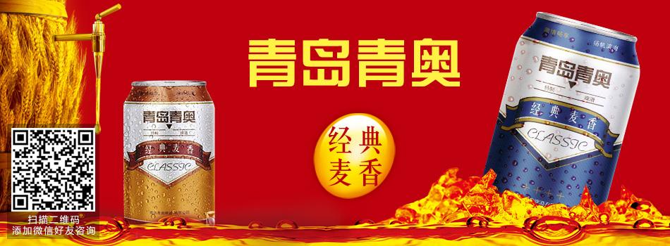青岛青奥啤酒有限公司