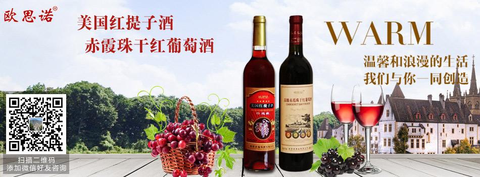 山东欧思诺葡萄酒业有限公司
