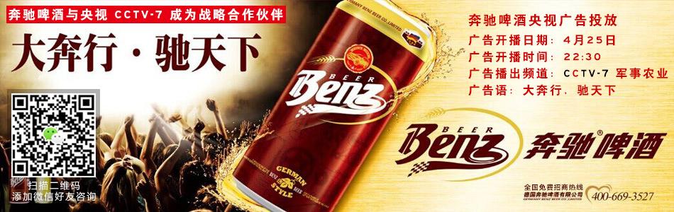 德国奔驰啤酒有限公司