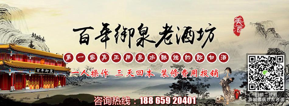 济南百年御泉酒业有限公司