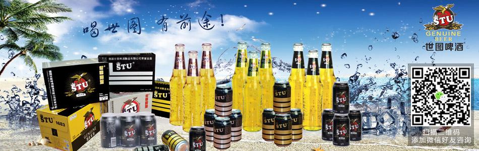 德国世图啤酒酿造有限公司
