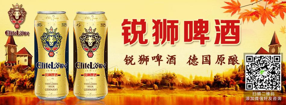 德国锐狮原酿啤酒(香港)有限公司