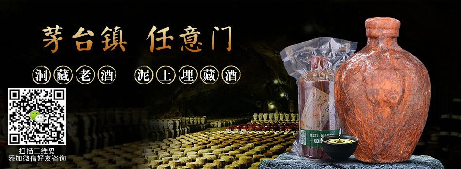 贵州省仁怀市任意门酒业销售有限公司
