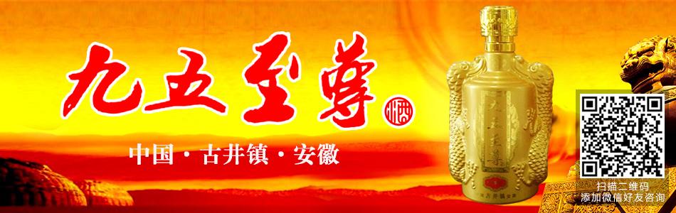 安徽省亳州市东汉酒业有限公司