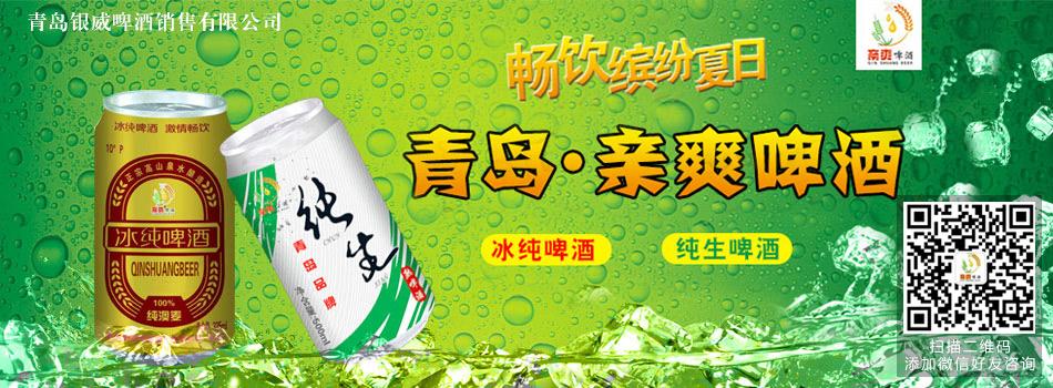 青岛银威啤酒销售有限公司