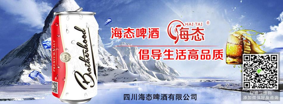 四川海态啤酒有限公司
