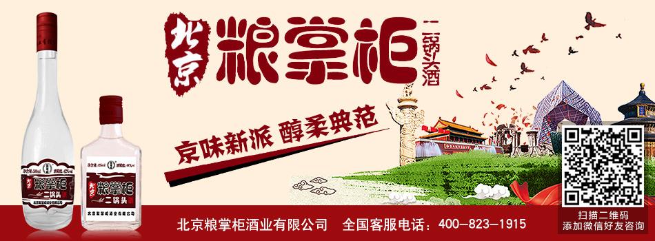北京粮掌柜酒业有限公司