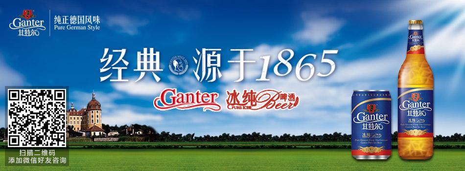 德国甘特尔啤酒有限公司