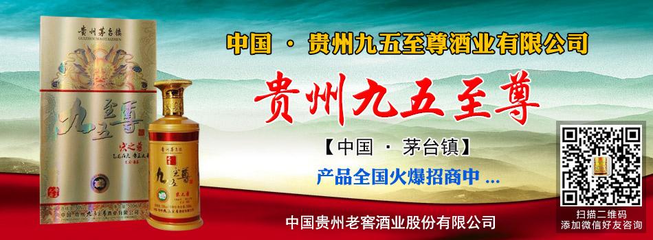 贵州九五至尊酒业有限公司
