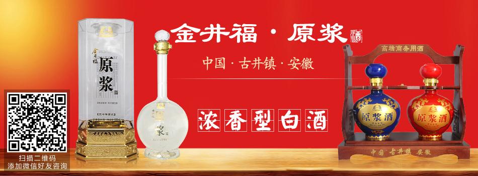安徽老池酒业金井福酒招商