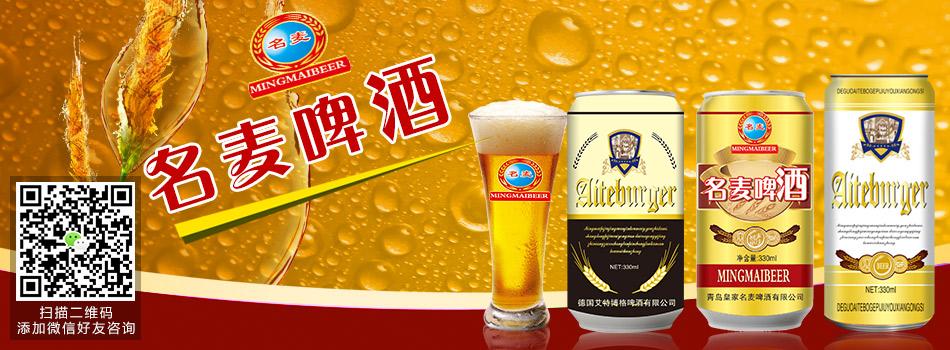 青岛皇家名麦啤酒有限公司
