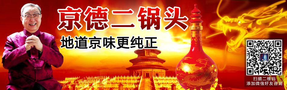 北京京德酒业有限公司