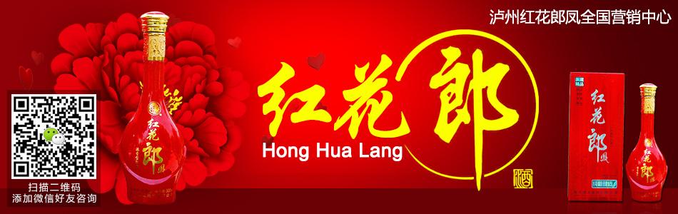 泸州红花郎凤全国营销中心