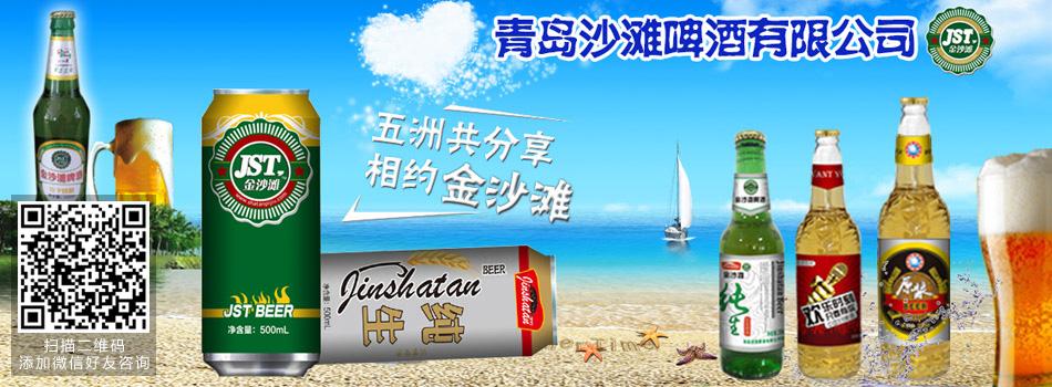 青岛沙滩啤酒有限公司