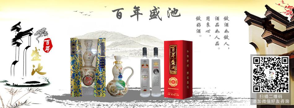 安徽百年盛池酒业有限公司