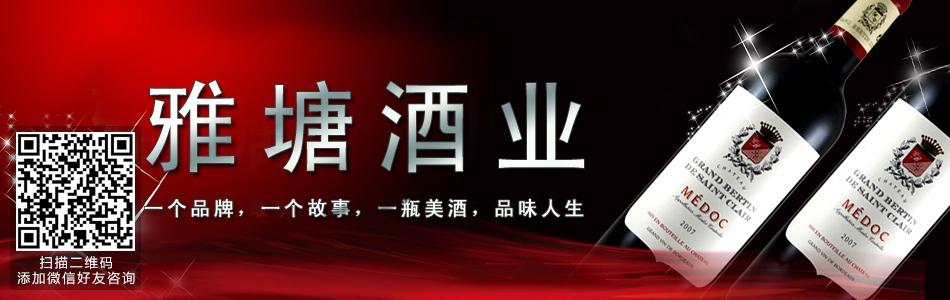 广州雅塘国际贸易有限公司
