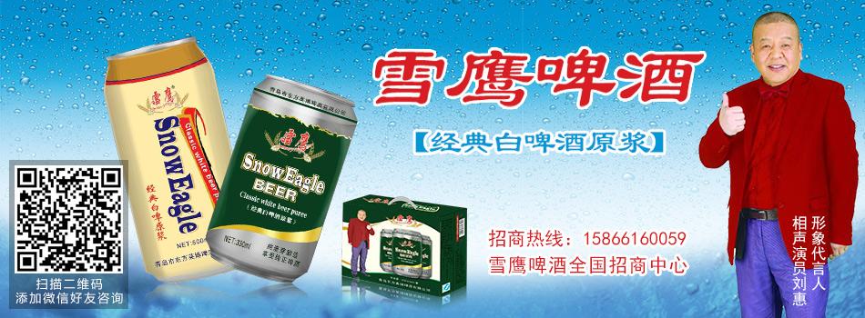 雪鹰啤酒全国招商中心