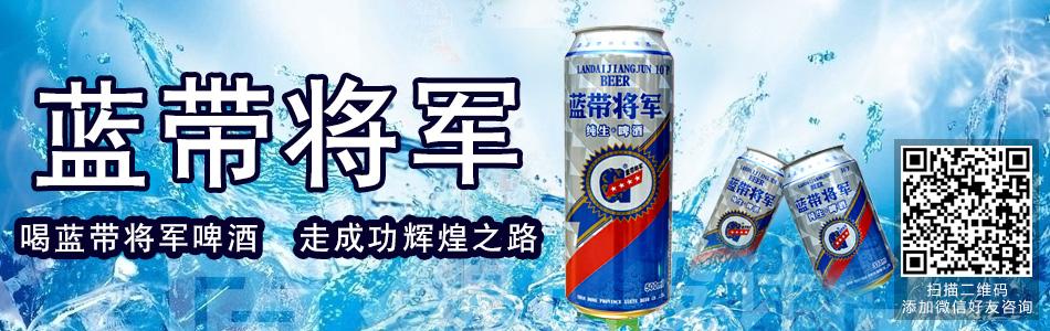 山东蓝带将军啤酒销售有限公司