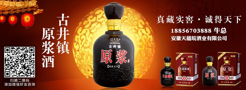 安徽天蕴皖酒业有限公司