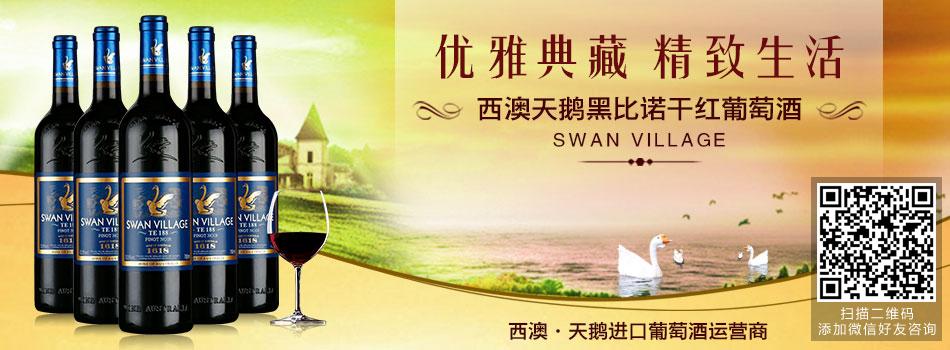 西澳・天鹅进口葡萄酒运营商