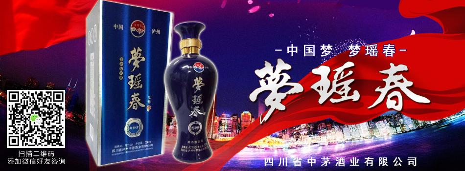 四川省中茅酒业有限公司