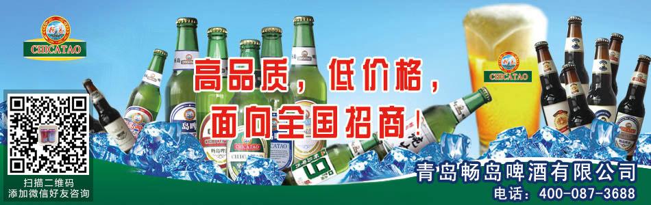青岛市著名品牌啤酒