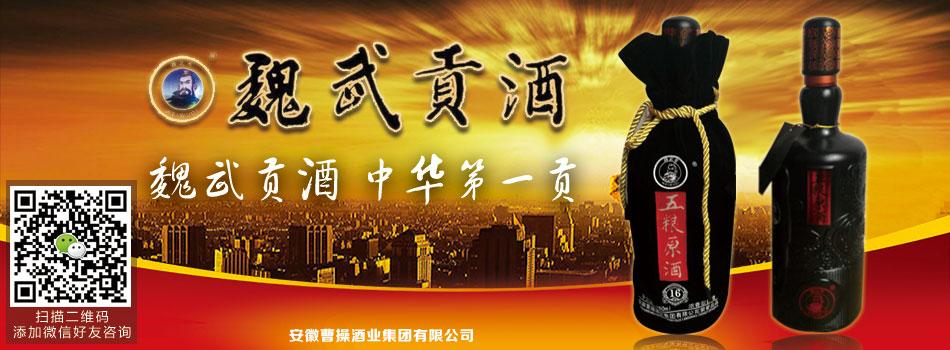 亳州曹操酒厂