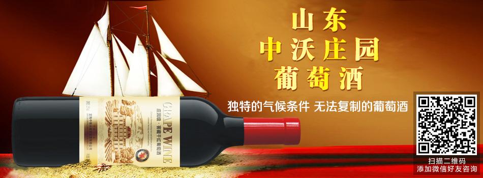 山东中沃庄园葡萄酒有限公司