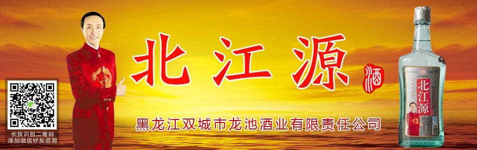 黑龙江龙池酒业有限责任公司